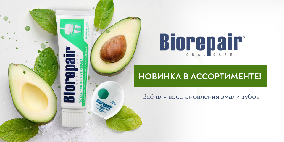 BioRepair